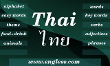 Quizzes for students of Thai