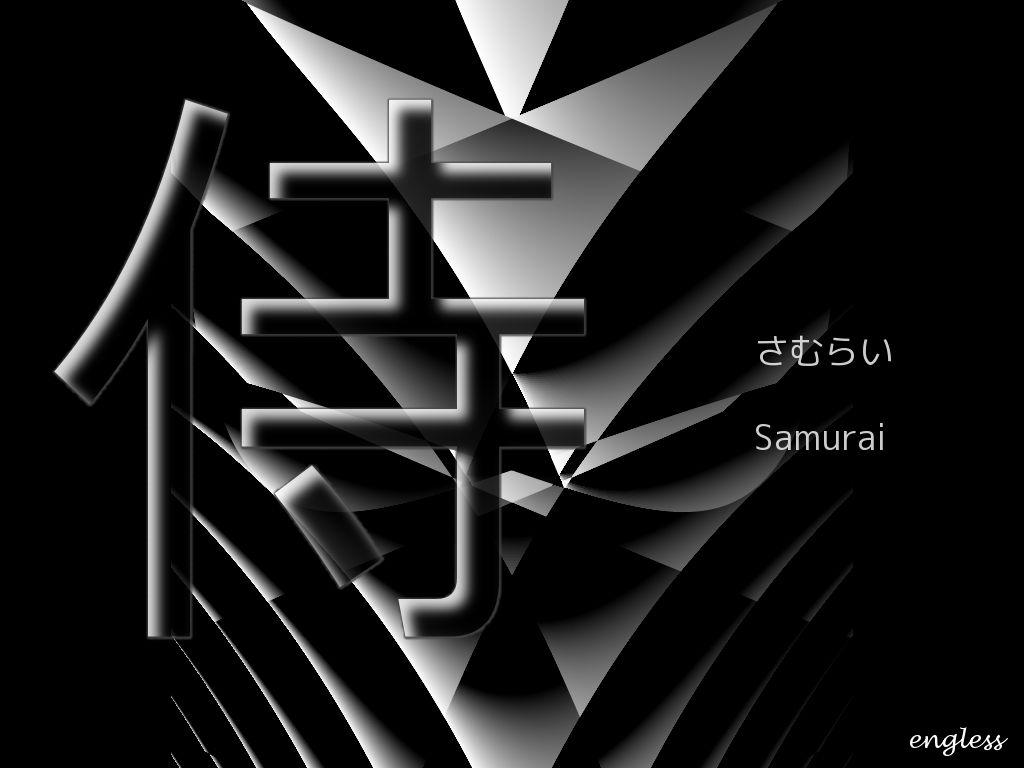 侍 さむらい - Samurai - kanji... 侍 さむらい Samurai